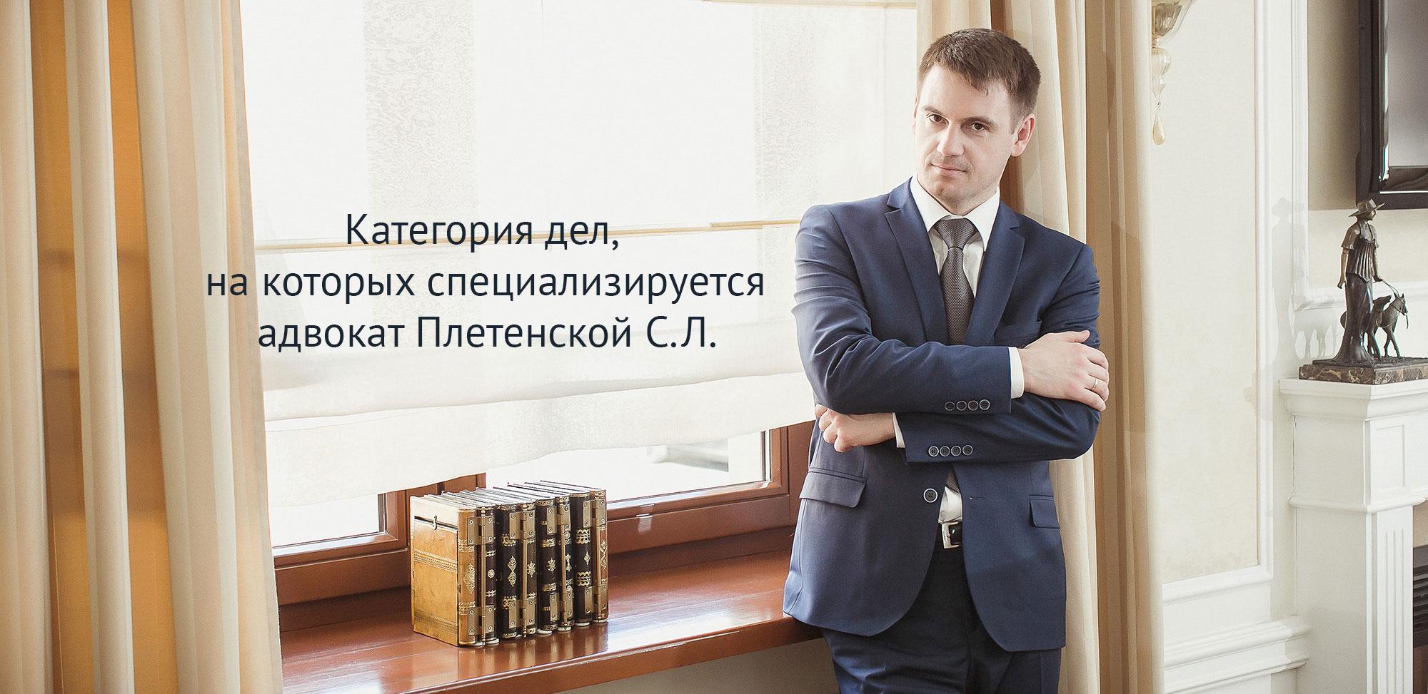Плетенской С.Л. специализация