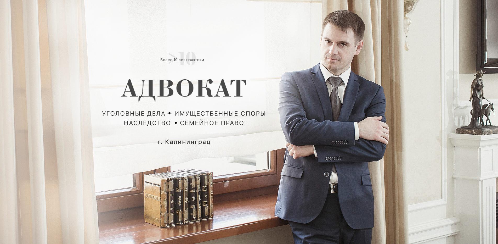 адвокат калининград